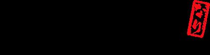 らーめん也 三重県津市庄田町「らーめん也」公式サイト